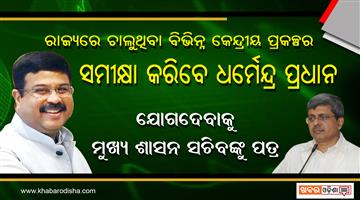 Khabar Odisha:Odisha-Dharmendra-Pradhan-will-discuss-about-various-projects-of-Central-govt