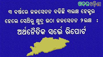 Khabar Odisha:Odisha-Economic-Survey-Report-Irrigation