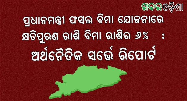 Khabar Odisha:Odisha-Economic-Survey-Report-Pradhan-Mantri-Fasal-Bima-Yojana