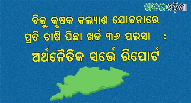 Khabar Odisha:Odisha-Economic-Survey-Report-Biju-Krushak-Kalyana-Yojana