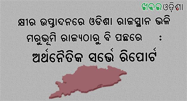 Khabar Odisha:Odisha-Economic-Survey-Report-Milk-Production