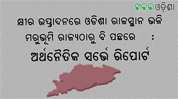 Khabar Odisha:Odisha-Economic-Survey-Report-Milk-Production
