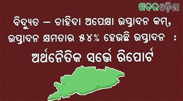 Khabar Odisha:Odisha-Economic-Survey-Report-Energy-Electrification