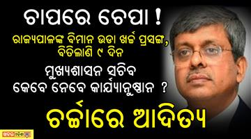Khabar Odisha:Odisha-Governer-Chatard-Aeroplane-bill-Row