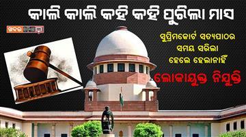 Khabar Odisha:Odisha-Lokayukta-Appointment-Naveen-Pattnaik