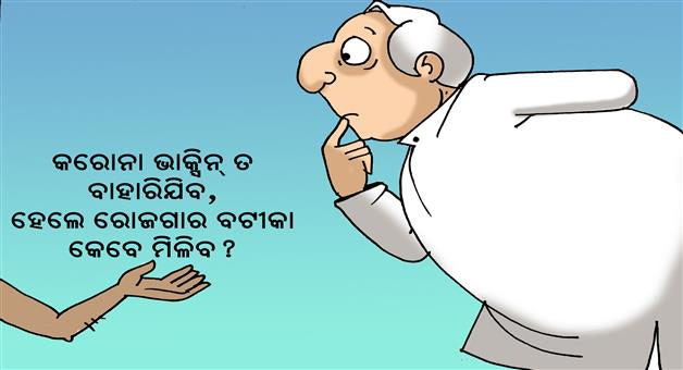Cartoon Odisha:Odisha-People-are-worried-about-earning-a-living-during-corona
