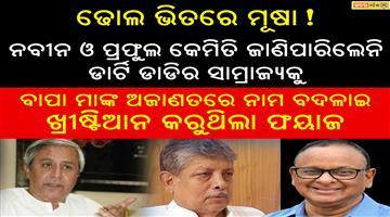 Khabar Odisha:Odisha-Politics--Dhenkanal-Shelter-Home-Row