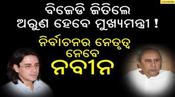 Khabar Odisha:Odisha-Politics-BJD-Arun-Patnaik
