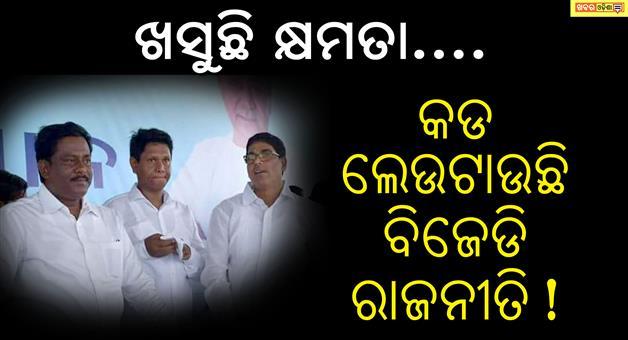 Khabar Odisha:Odisha-Politics-BJD
