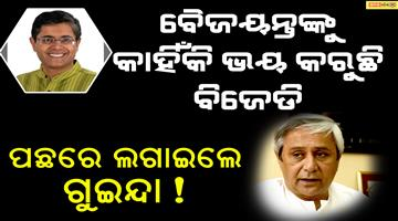 Khabar Odisha:Odisha-Politics-Baijayanta-Panda-Naveen-Patnaik-Biju-Janata-Dal