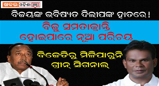 Khabar Odisha:Odisha-Politics-Bijay-Mohapatra-Dillip-ray-Political-Movement