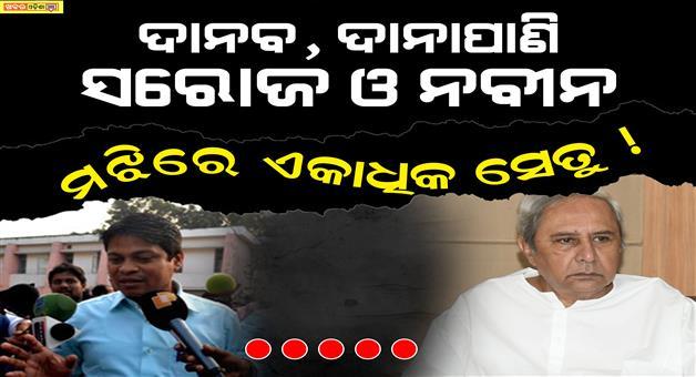 Khabar Odisha:Odisha-Politics-CMO-Naveen-Patnaik-BJP-Odisha