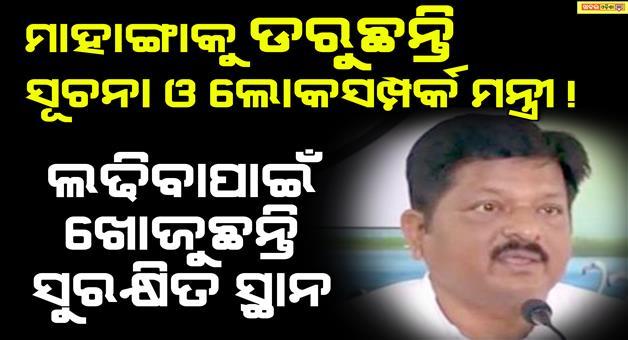 Khabar Odisha:Odisha-Politics-Pratap-Jena-Prabhakar-Sahu-Biju-janata-dal-Odisha