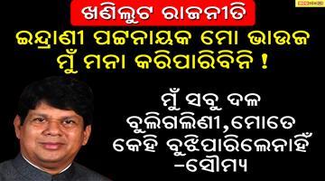 Khabar Odisha:Odisha-Politics-Soumya-ranjan-Patnaik-Srikant-Jena-Odisha-Congress