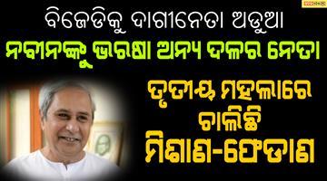 Khabar Odisha:Odisha-Politics-naveen-patnaik-bjd-odisha