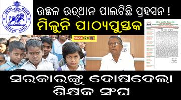 Khabar Odisha:Odisha-Teachers-Association-Complain