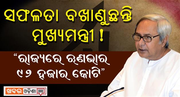 Khabar Odisha:Odisha-on-loan-Net-Allegation-by-BJP-Odisha