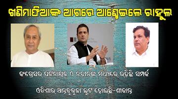 Khabar Odisha:Odisha-politics-Rahul-Gandhi-Naveen-Patnaik-Congress-Biju-janata-dala