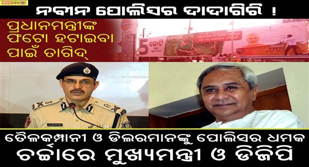 Khabar Odisha:Oil-Company-Banner-Issue-Odisha-Police