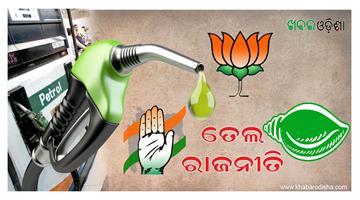 Khabar Odisha:Oil-Petrol-Price-And-Politics-Odisha