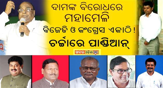 Khabar Odisha:Operation-BJD-Leader-Damo-Odisha-BJD-Congress-V-Kartikeyan-Pandian