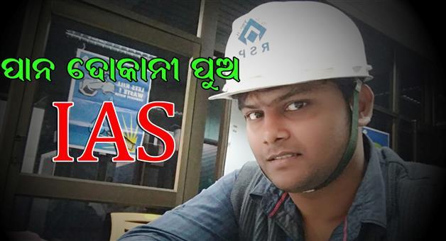 Khabar Odisha:Civil