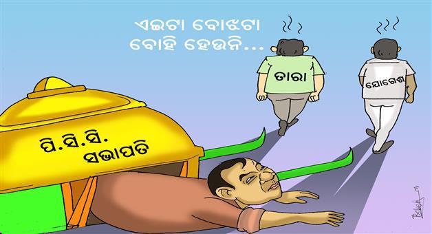 Khabar Odisha:PCC-President-Cartoon-Khabar-Odisha