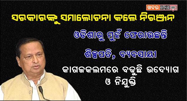 Khabar Odisha:PCC-President-Niranjan-Patnaik-Targeted-to-Odisha-Government