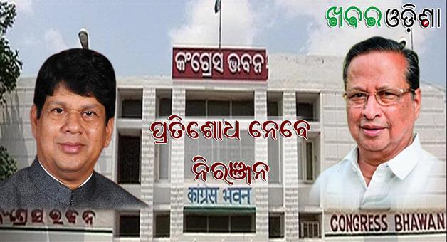 Khabar Odisha:PCC-new-President-Niranjan-Pattnaik