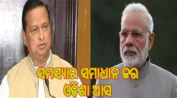 Khabar Odisha:PCC-president-appeals-PM-on-4-problems-of-Odisha