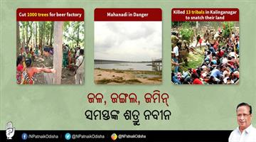 Khabar Odisha:PCC-president-said-naveen-patnaik-is-enemy-of-forest-water-and-land