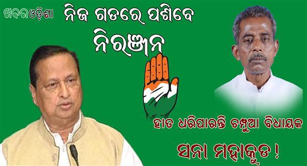 Khabar Odisha:PPC-President-Niranjan-Pattnaik-Champua-MLA-Sanatana-Mahakuda