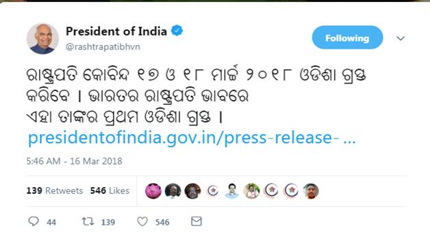 Khabar Odisha:PRESIDENT-OF-INDIA-TO-VISIT-ODISHA-ON-MARCH-17-TO-18-2018