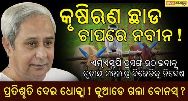 Khabar Odisha:Paddy-MSP-Issue-Third-floor-BJD-Odisha