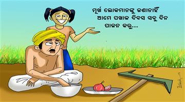 Khabar Odisha:Pakhala-Diwas-cartoon-Odisha