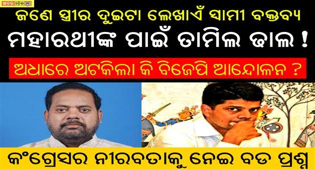 Khabar Odisha:Pandiyan-Protects-pradeep-maharathy