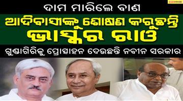 Khabar Odisha:Paradeep-MLA-Damodor-Rout