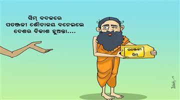 Khabar Odisha:Patanjali-Cartton-Khabar-Odisha