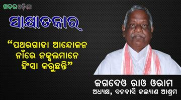 Khabar Odisha:Patharagada-Movement-Naxal-Supported