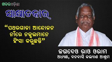 Khabar Odisha:Patharagada-Movement-Naxal-Supported