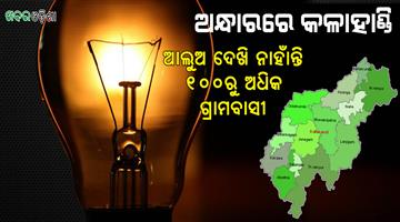 Khabar Odisha:People-Lives-in-No-Electricity