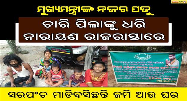 Khabar Odisha:Pipili-Sarapancha-Threatens-Poor-Family