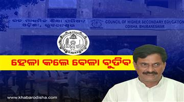 Khabar Odisha:Plus-II-1st-year-students-wont-be-promoted-to-2nd-year-if-they-score-less-than-33-mark-in-the-annual-exam