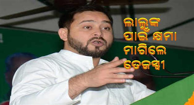 Khabar Odisha:Political-We-apologize-as-social-justice-is-not-done-in-Lalu-ji-s-15-years-rule-says-Tejashwi-Yadav