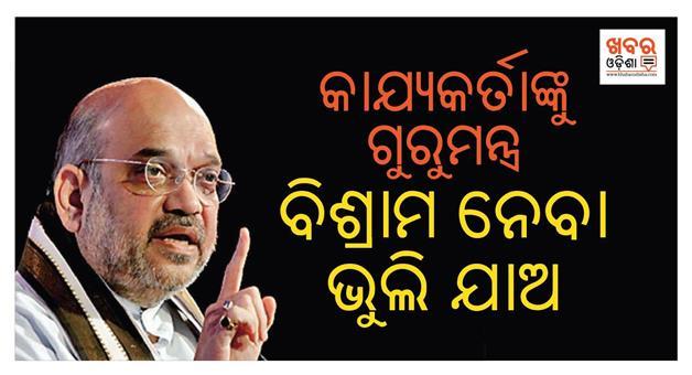 Khabar Odisha:Politics-BJP-Odisha