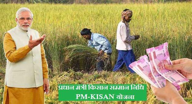 Khabar Odisha:Politics-Odisha-Agriculture-Secretary-Saurav-Garg-responds-query-on-implementation-of-PM-KISAN-scheme-in-the-State