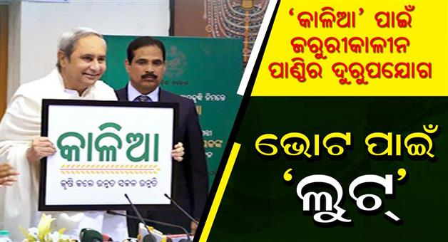 Khabar Odisha:Politics-Odisha-BJD-Government-miss-use-the-contingency-fund-for-Kalia-scheme