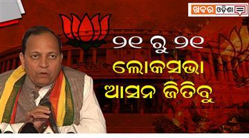 Khabar Odisha:Politics-Odisha-BJP-has-already-received-majority-by-the-end-3rd-phase-polls-Said-by-Arun-Singh