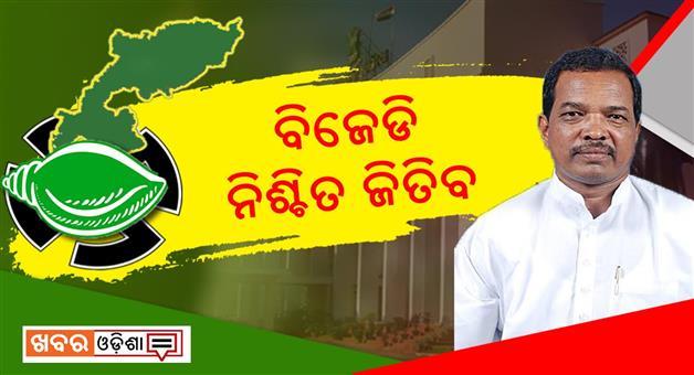 Khabar Odisha:Politics-Odisha-Bijepur-bypoll-Padmanav-Behera-said-BJD-will-deefinitly-win