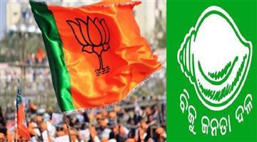 Khabar Odisha:Politics-Odisha-Bjd-tries-to-spoil-bjps-meet